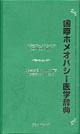 国際ホメオパシー医学辞典