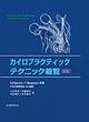 カイロプラクティック・テクニック総覧【新版】