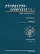 クラニオセイクラル・バイオダイナミクス VOL.1