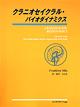 クラニオセイクラル・バイオダイナミクス VOL.2
