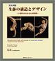 男女対照 生体の構造とデザイン