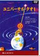 DVD ユニバーサル・タオ Ⅰ