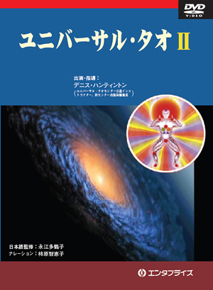 DVD ユニバーサル・タオ Ⅱ