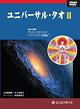 『DVD ユニバーサル・タオ Ⅱ』(DVD、全2枚)