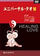 『DVD ユニバーサル・タオ Ⅲ』(DVD、全2枚)